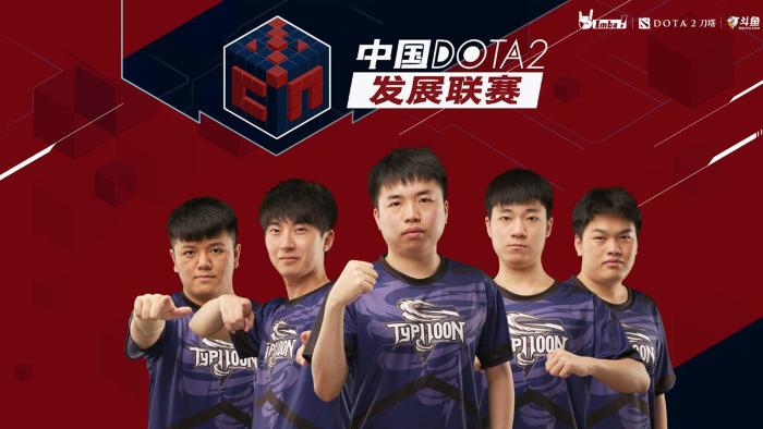 Dota2 Typhoon Team